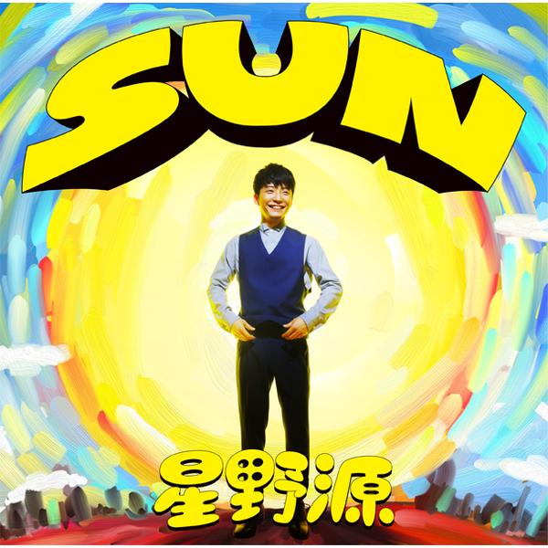 星野 源 「SUN」