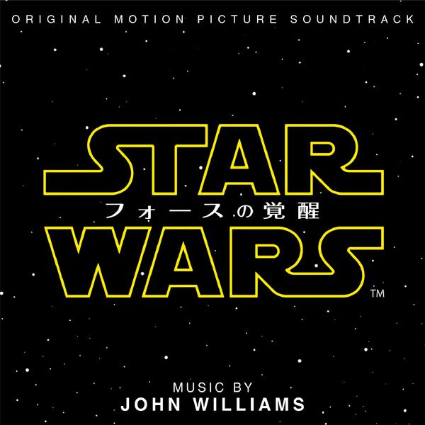 『スター・ウォーズ/フォースの覚醒 オリジナル・サウンドトラック』