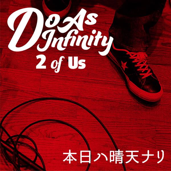 ③「本日ハ晴天ナリ [2 of Us]」