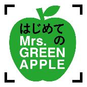 はじめてのMrs. GREEN APPLE