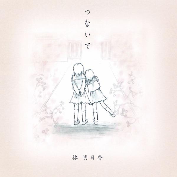 林明日香 / ake-kaze ピアノ - YouTube