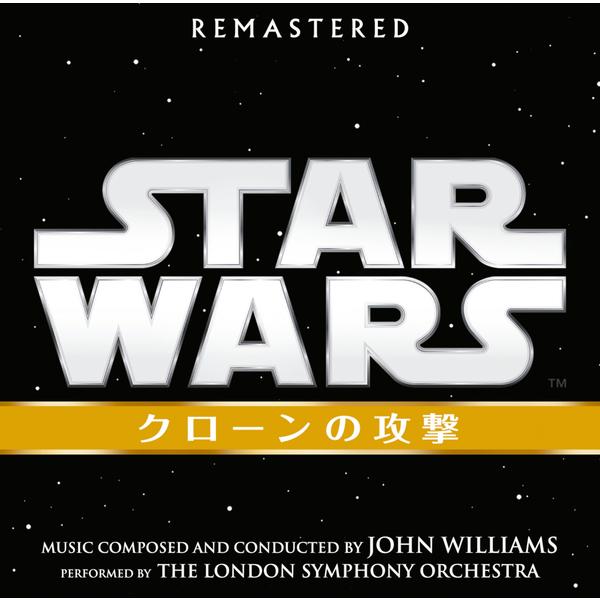 『スター・ウォーズ エピソード 2/クローンの攻撃 オリジナル・サウンドトラック』