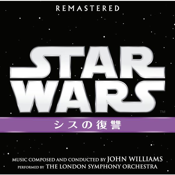『スター・ウォーズ エピソード 3/シスの復讐 オリジナル・サウンドトラック』