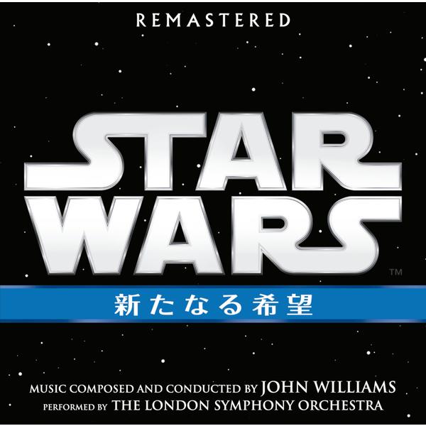 『スター・ウォーズ エピソード 4/新たなる希望 オリジナル・サウンドトラック』