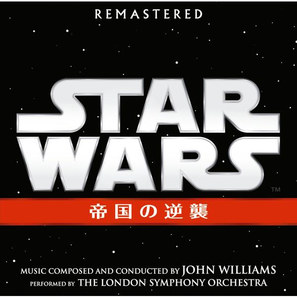 『スター・ウォーズ エピソード 5/帝国の逆襲 オリジナル・サウンドトラック』