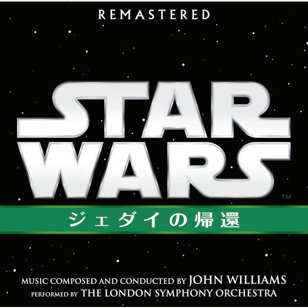 『スター・ウォーズ エピソード 6/ジェダイの帰還 オリジナル・サウンドトラック』