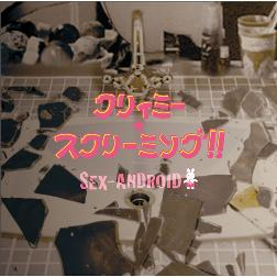 SEX-ANDROID「カナキリ声のメロ...