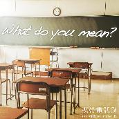 What do you mean? 携帯電話 CM ORIGINAL COVER
