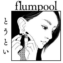 flumpool「To be continued...」