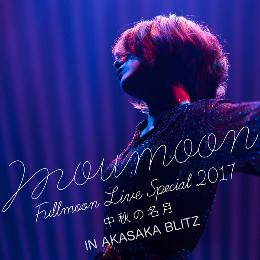 moumoon FULLMOON LIVE SPECIAL 2017 ~中秋の名月~ IN AKASAKA BLITZ