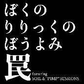 "罠 featuring SOIL&""PIMP""SESSIONS"