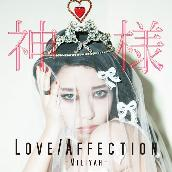 Love/Affection/神様