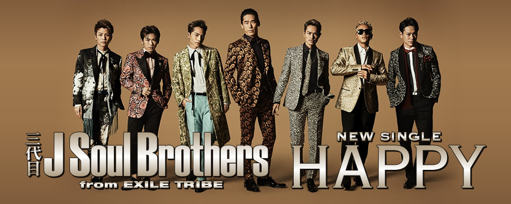 三代目J Soul Brothers from EXILE TRIBE「HAPPY」