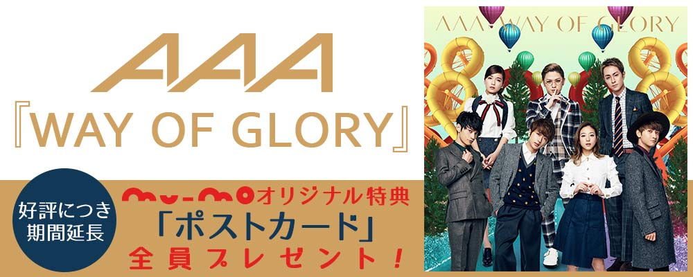 【特典付】AAA『WAY OF GLORY』