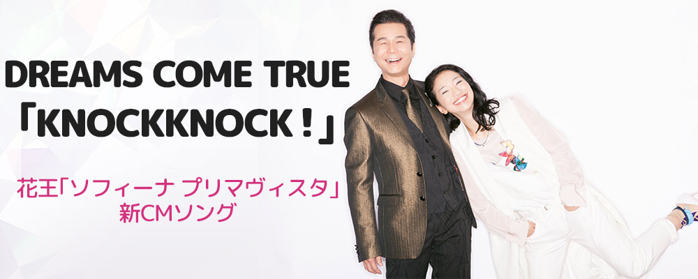 DREAMS COME TRUE「KNOCKKNOCK!」