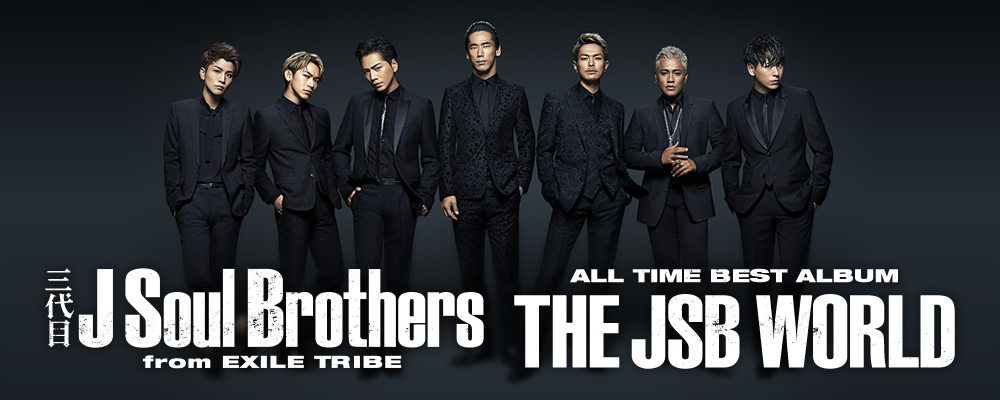 三代目 J Soul Brothers from EXILE TRIBE『THE JSB WORLD』