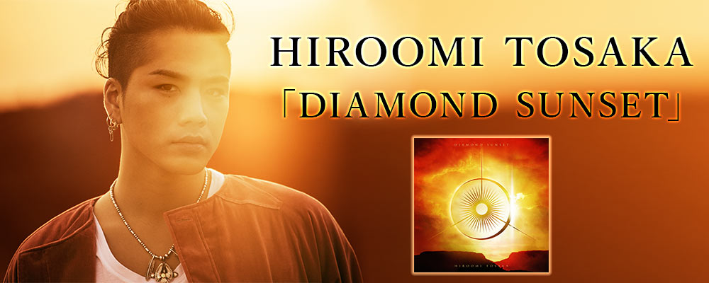 HIROOMI TOSAKA「DIAMOND SUNSET」
