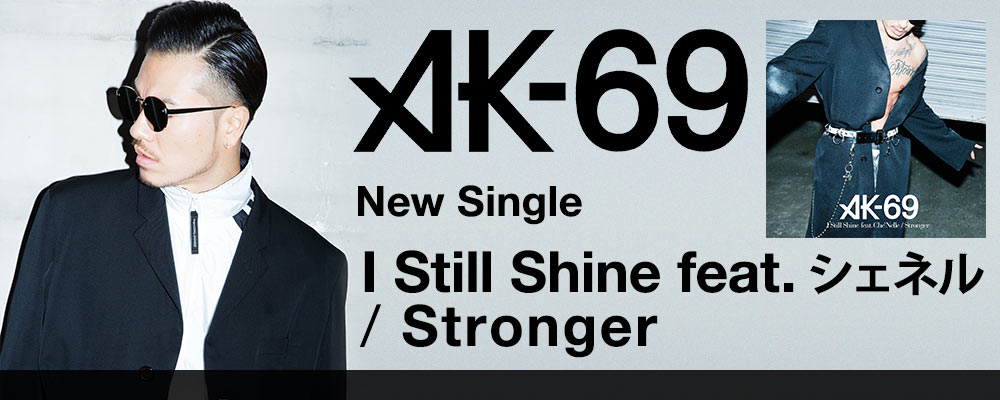 AK-69「I Still Shine feat. シェネル / Stronger」