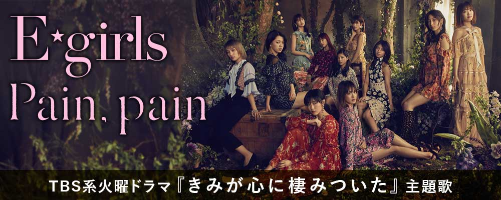E-girls「Pain, pain」