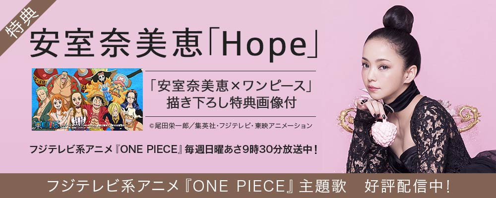 【特典付】安室奈美恵「Hope(from BEST AL「Finally」)」