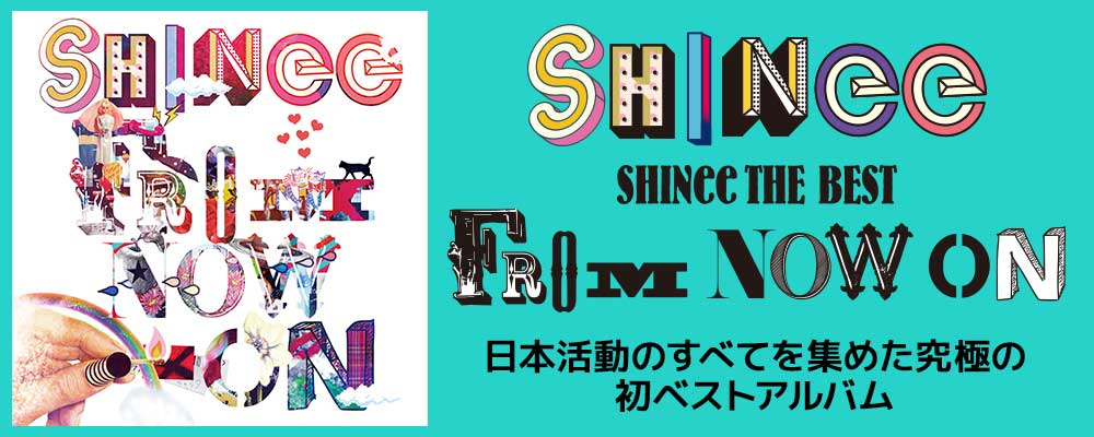 SHINee『SHINee THE BEST FROM NOW ON』