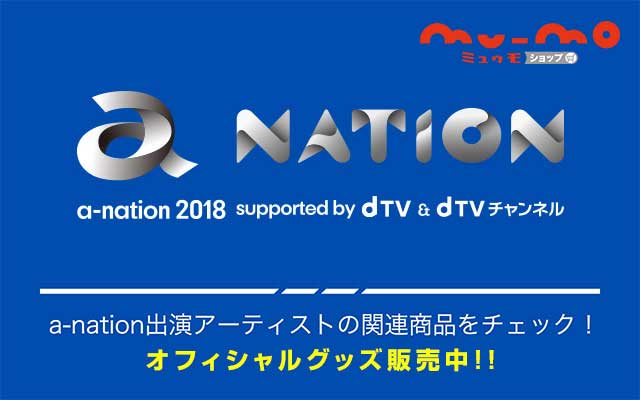 a-nation 2018出演アーティストグッズ