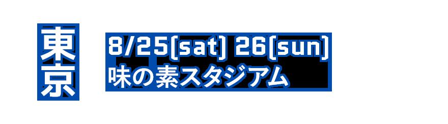 東京 8/25(sat) 26(sun)味の素スタジアム