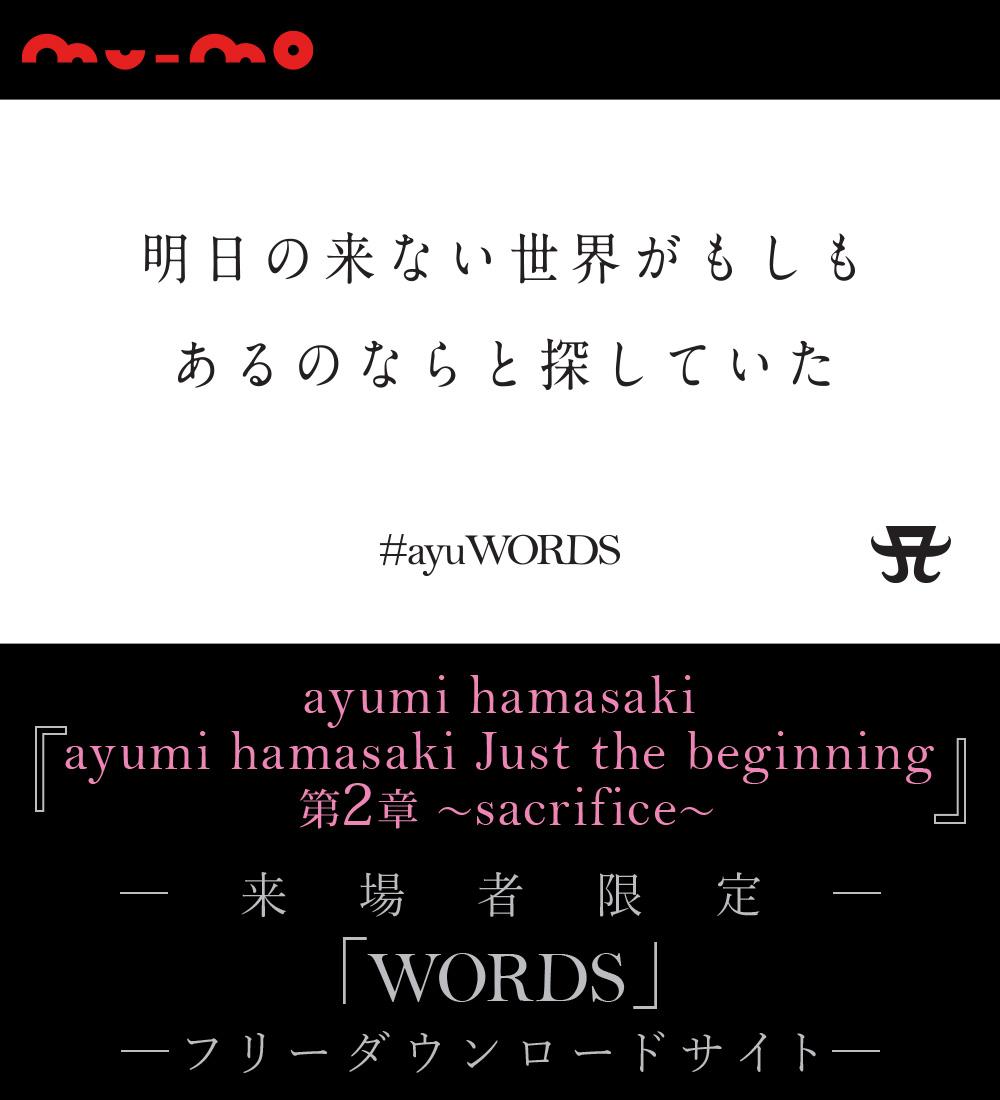 ayumi hamasaki「WORDS」
