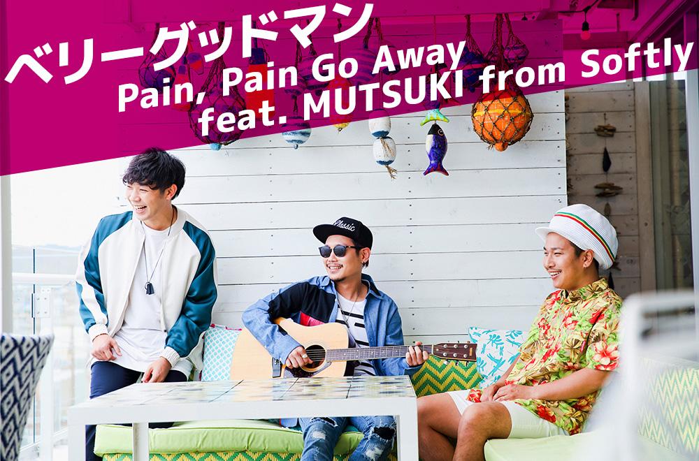 ベリーグッドマン「Pain, Pain Go Away feat. MUTSUKI from Softly」