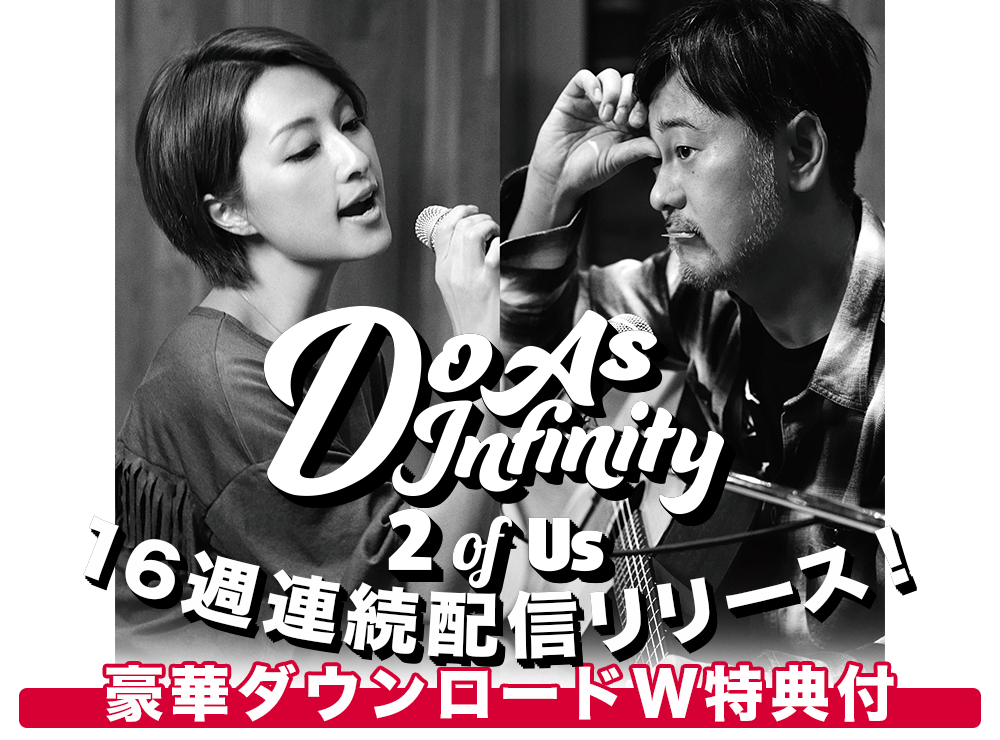 Do As Infinity16週連続配信リリース!豪華Wダウンロード特典付