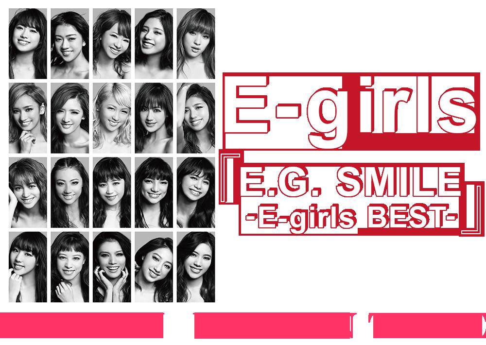 E-girls『E.G. SMILE -E-girls BEST-』特集