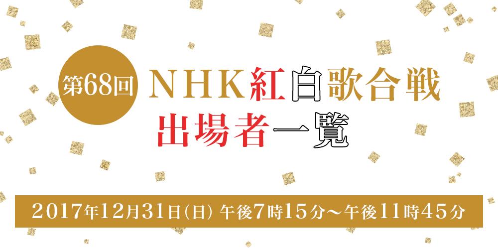 第68回 NHK紅白歌合戦出場者一覧