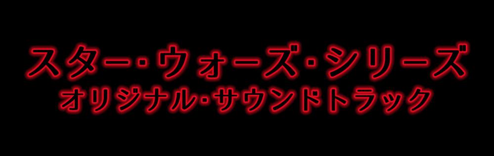 スター・ウォーズ・シリーズ オリジナル・サウンドトラック期間限定スペシャル・プライスで配信