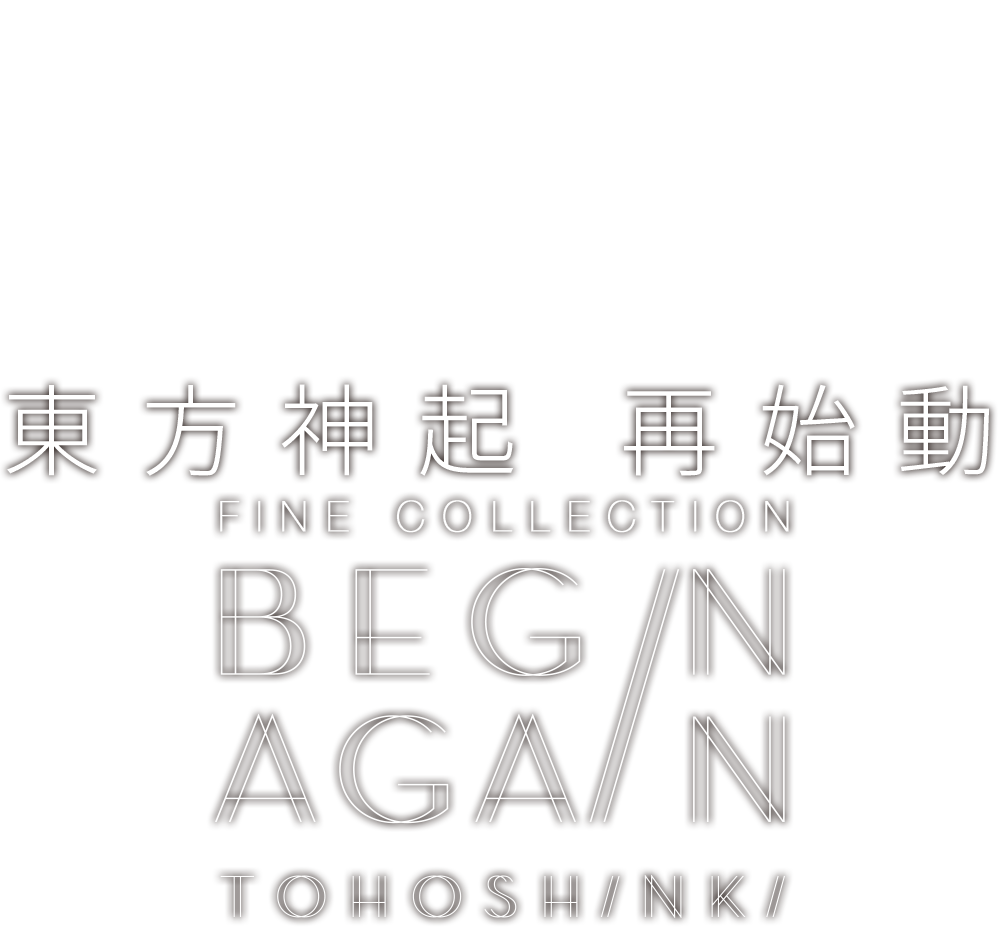 東方神起 再始動『FINE COLLECTION~Begin Again~』