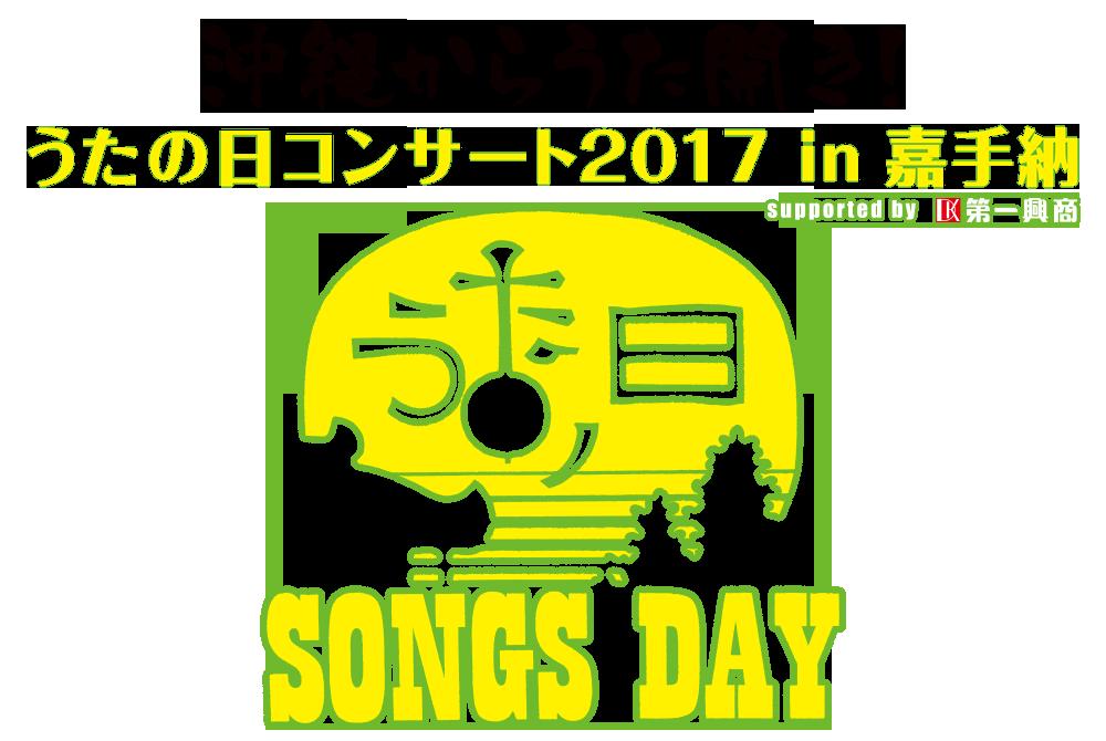 うたの日コンサート2016 in 嘉手納 開催!!
