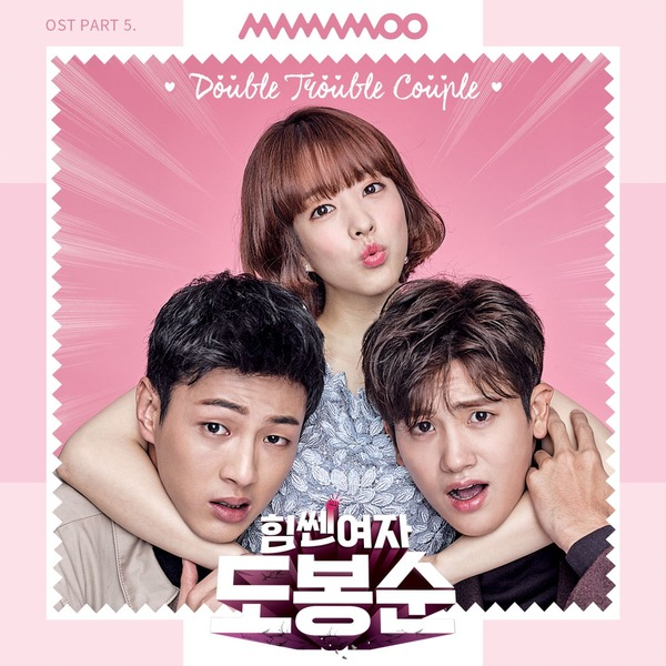 MAMAMOO『Strong Woman Do Bong Soon, Pt. 5 (Original Soundtrack)』