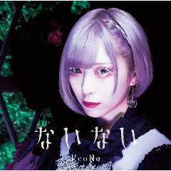ReoNa『ないない (Special Edition)』