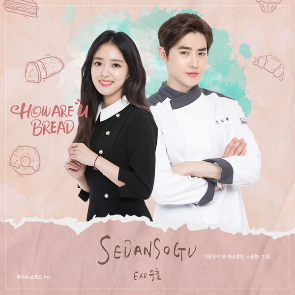 SUHO (EXO)「HOW ARE U BREAD OST」
