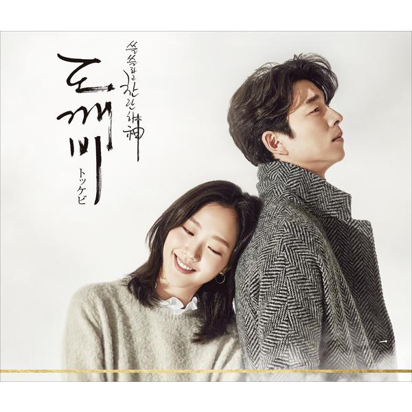 『トッケビ~君がくれた愛しい日々~』オリジナル・サウンドトラック