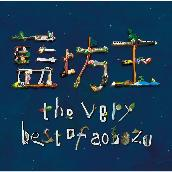 the very best of aobozu
