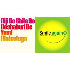虹の下のどしゃ降りで / Smile again