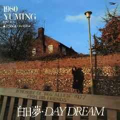白日夢・DAY DREAM