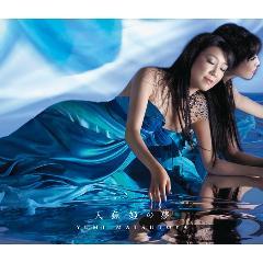 人魚姫の夢