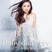 Baby don't cry ~神様に触れる唇~