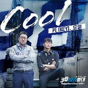 "COOL (From ""Taxteam38"" Original Soundtrack / Pt.2)"