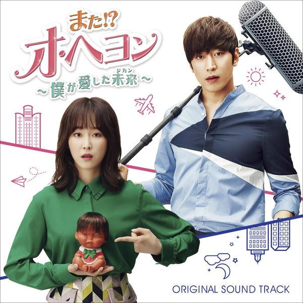 『また!?オ・ヘヨン~僕が愛した未来(ジカン)~』オリジナル・サウンドトラック