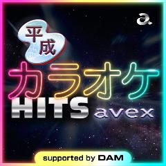 V.A.『平成カラオケ HITS avex supported by DAM』