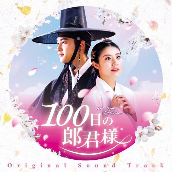 『100日の郎君様 オリジナルサウンドトラック』