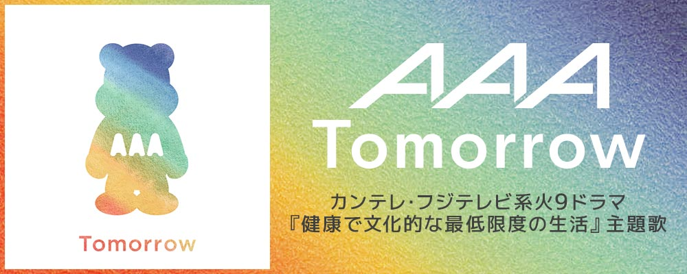 AAA「Tomorrow」