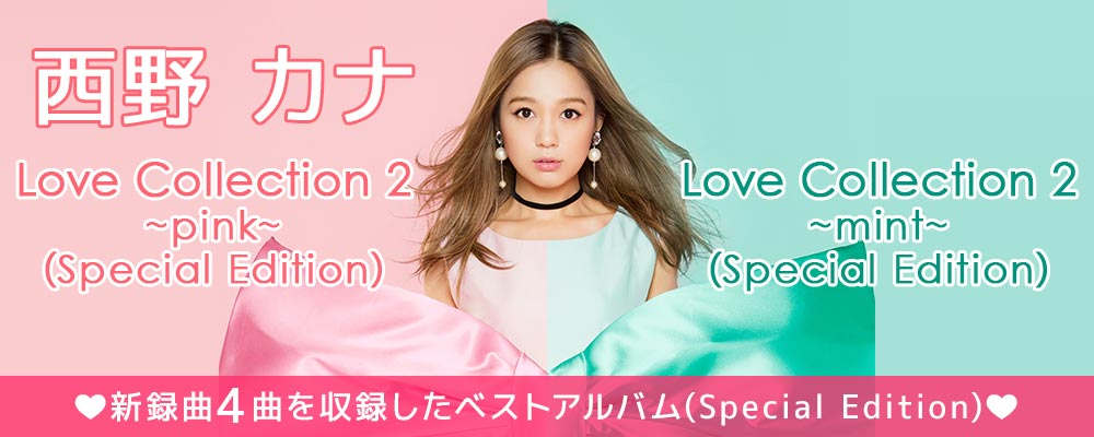 西野 カナ『Love Collection 2 ~pink~』